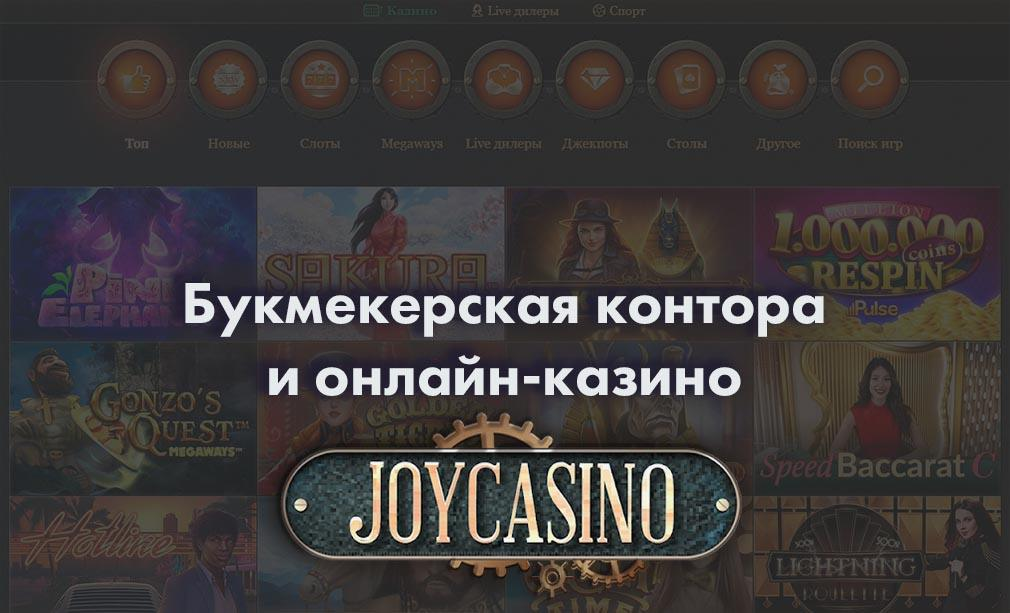 Букмекерская контора Joycasino Sport - оформить ставки онлайн на спорт и виртуальный спорт