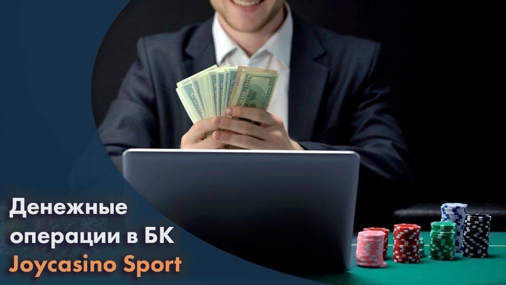 Денежные операции в БК Joycasino Sport - пополнение счета и вывод средств через платежные системы
